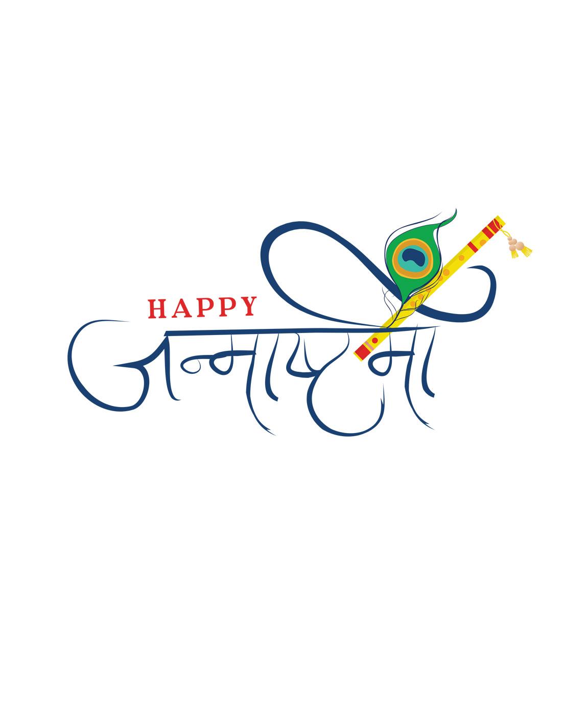 janmashtami-hindi-vector